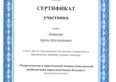 Sertificate-serbskogo2