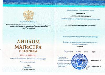 диплом-психолога-Исмаилов-