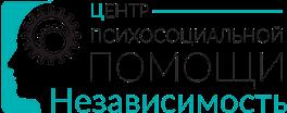 """Центр психосоциальной помощи """"НЕЗАВИСИМОСТЬ"""""""