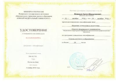 Коучинг удостоверение